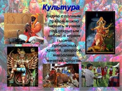 Культура Индию с полным правом можно назвать музеем под открытым небом: в стр...