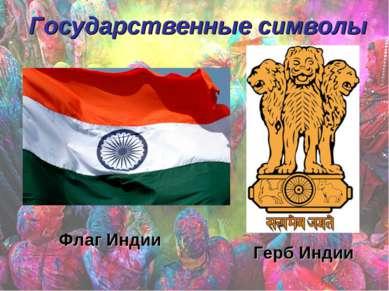 Государственные символы Флаг Индии Герб Индии