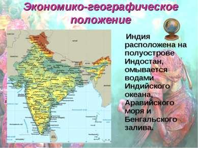 Экономико-географическое положение Индия расположена на полуострове Индостан,...