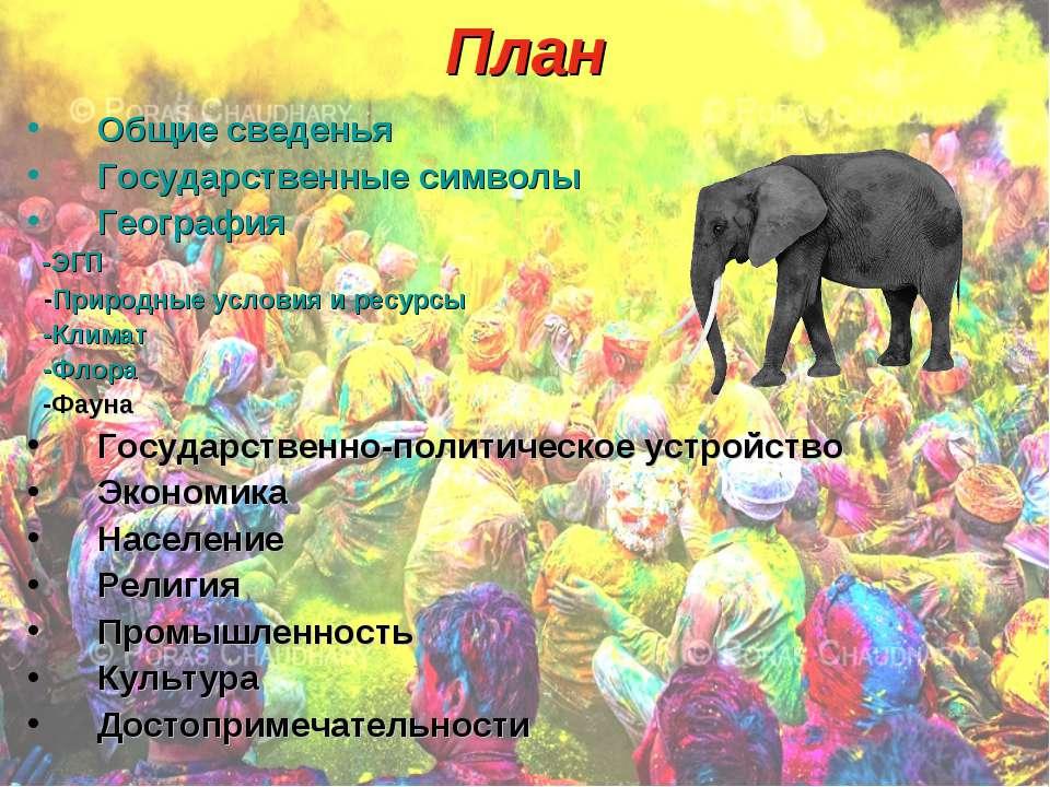 План Общие сведенья Государственные символы География -ЭГП -Природные условия...