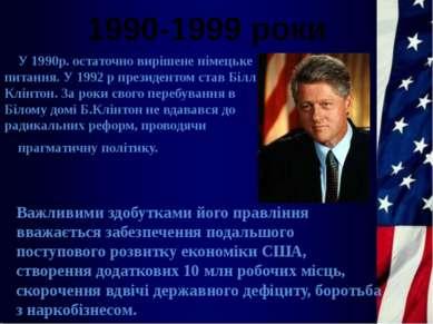 1990-1999 роки У 1990р. остаточно вирішене німецьке питання. У 1992р президе...