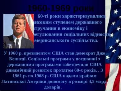 1960-1969 роки 60-ті роки характеризувались високим ступенем державного втруч...