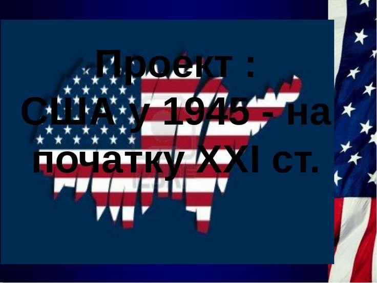 Проект : США у 1945 - на початку XXI ст.