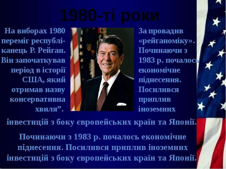 інвестицій з боку європейських країн та Японії. Починаючи з 1983р. почалось ...