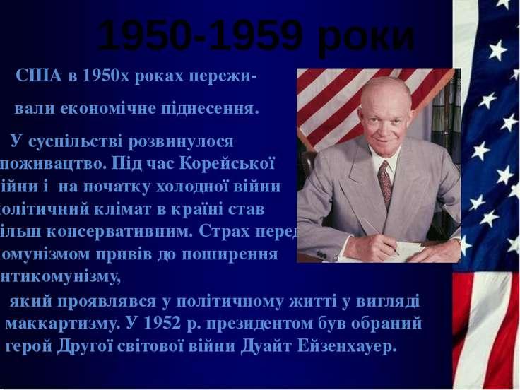 1950-1959 роки США в 1950х роках пережи- вали економічне піднесення. У суспіл...