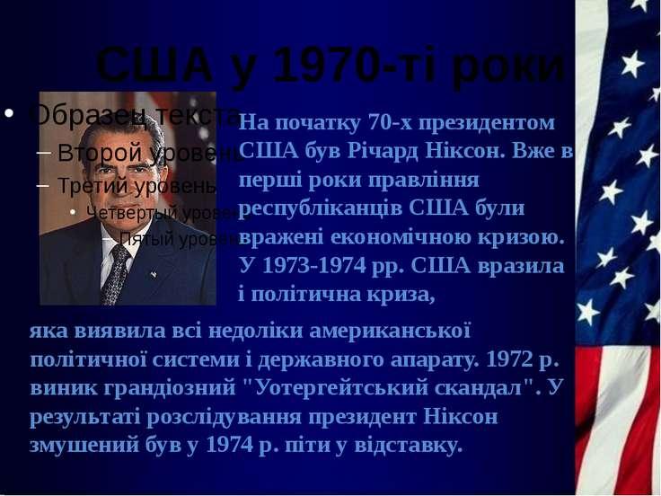 США у 1970-ті роки На початку 70-х президентом США був Річард Ніксон. Вже в п...