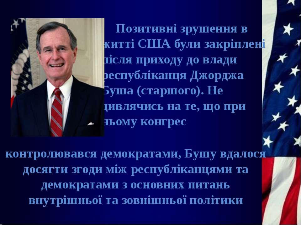 Позитивні зрушення в житті США були закріплені після приходу до влади республ...