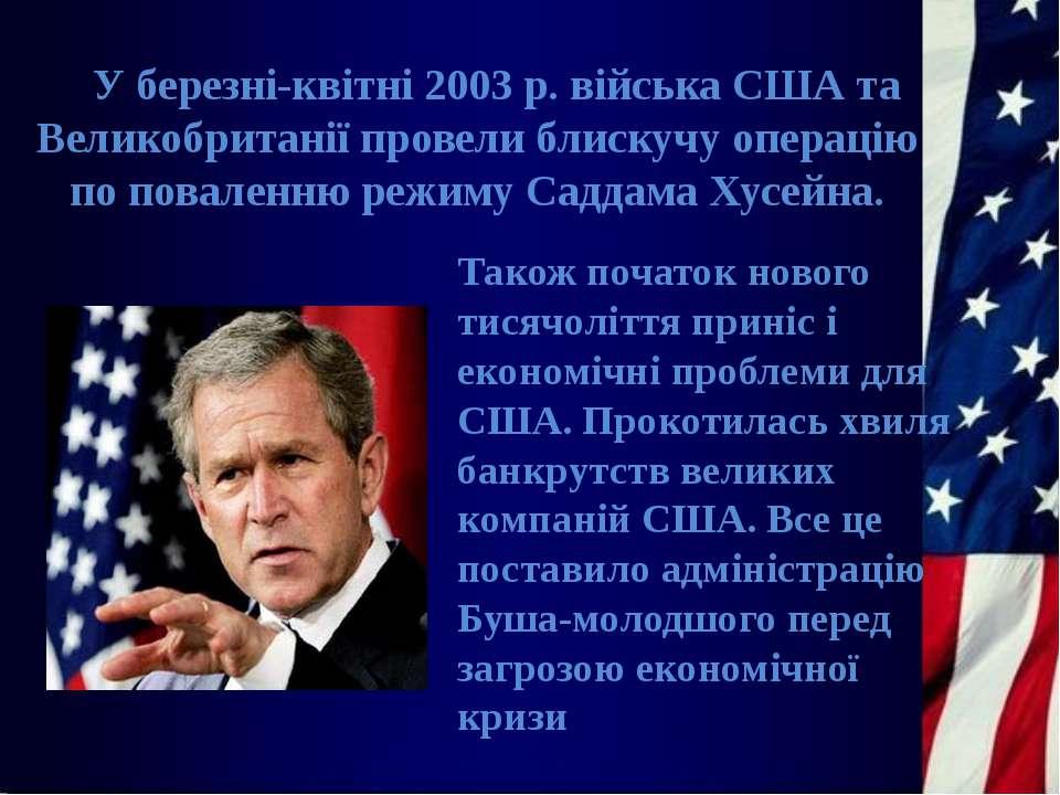 У березні-квітні 2003р. війська США та Великобританії провели блискучу опера...
