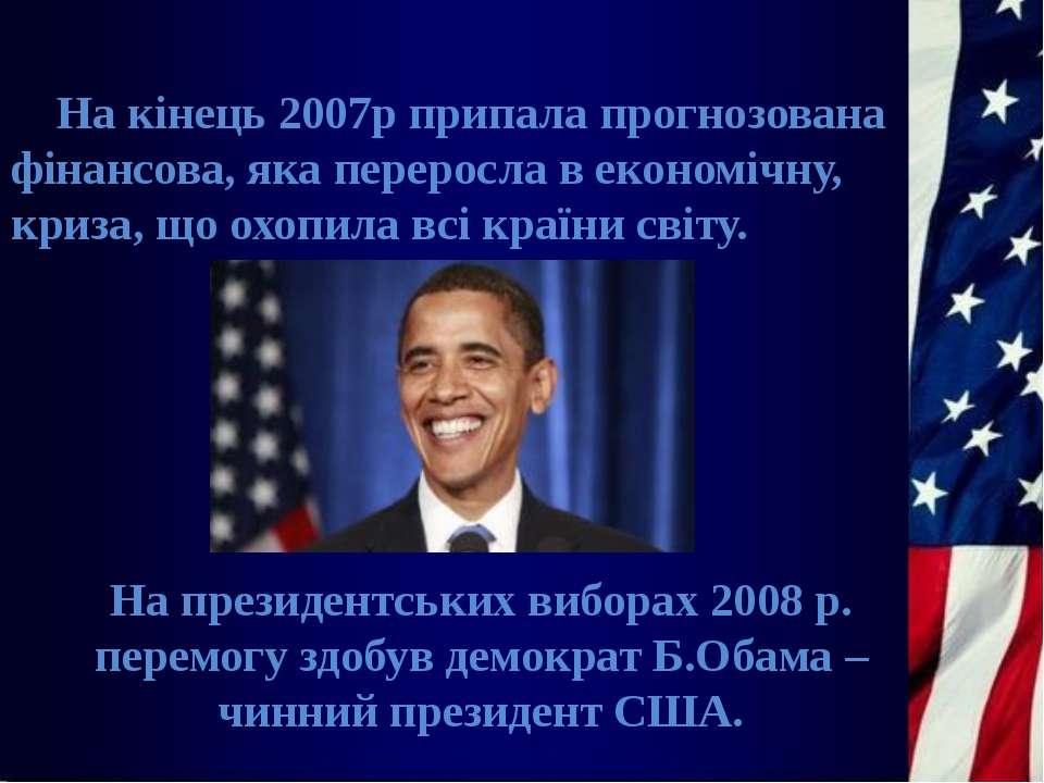 На кінець 2007р припала прогнозована фінансова, яка переросла в економічну,...