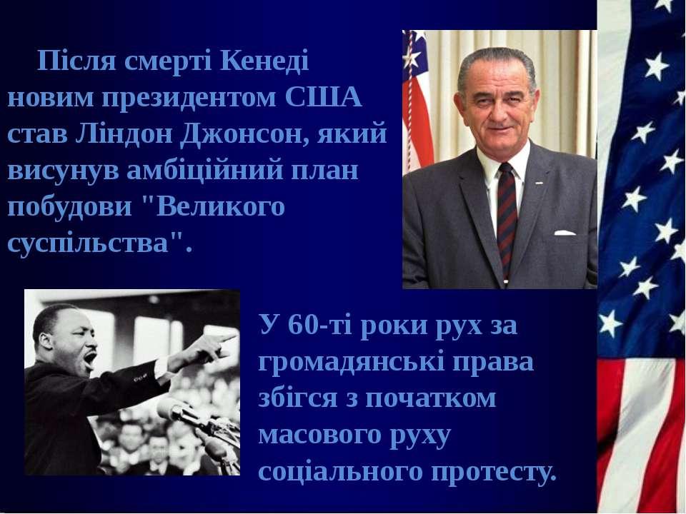Після смерті Кенеді новим президентом США ставЛіндон Джонсон, який висунув а...