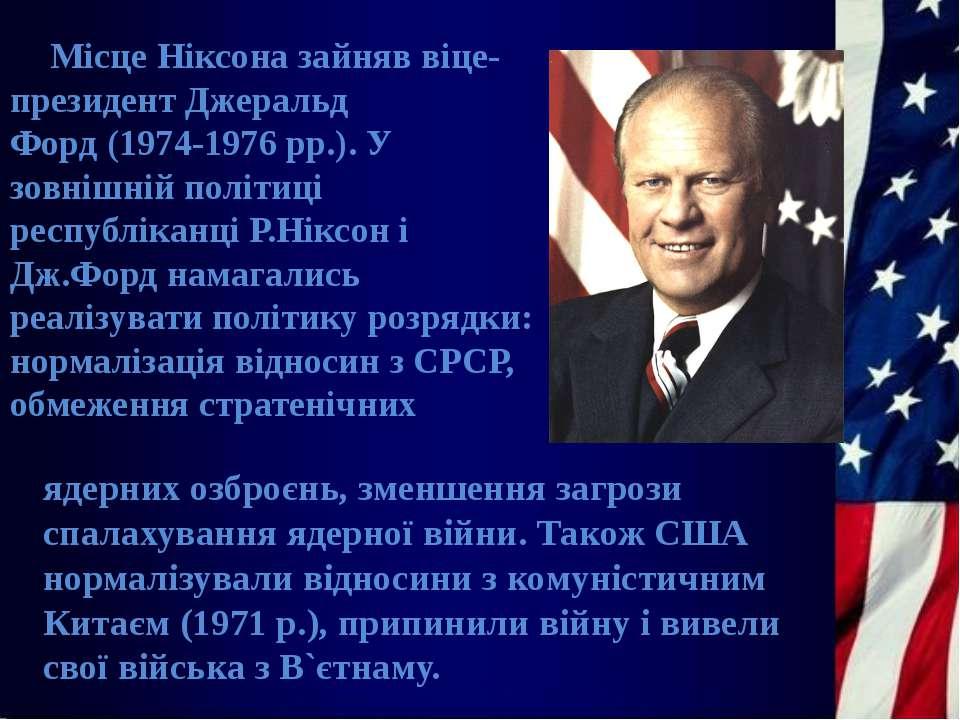 Місце Ніксона зайняв віце-президентДжеральд Форд(1974-1976рр.). У зовнішні...