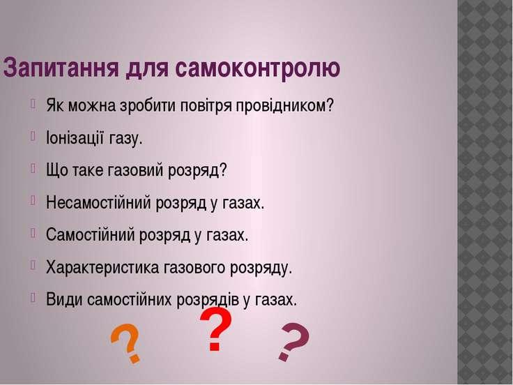 Запитання для самоконтролю Як можна зробити повітря провідником? Іонізації га...