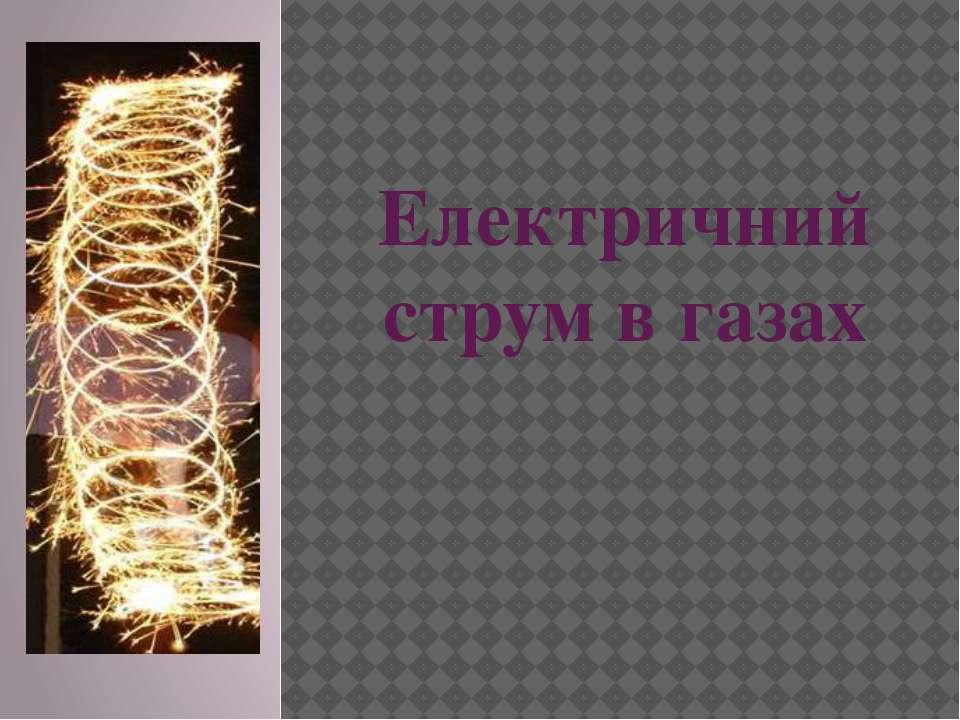 Електричний струм в газах