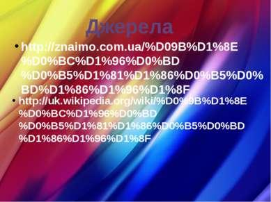 http://znaimo.com.ua/%D09B%D1%8E%D0%BC%D1%96%D0%BD%D0%B5%D1%81%D1%86%D0%B5%D0...