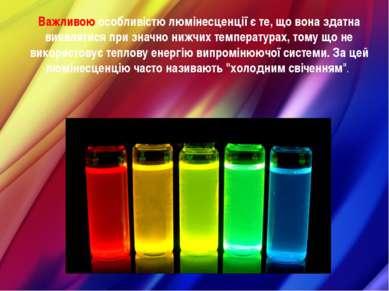Важливою особливістю люмінесценції є те, що вона здатна виявлятися при значно...
