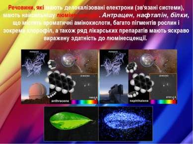 Речовини, які мають делокалізовані електрони (зв'язані системи), мають найсил...