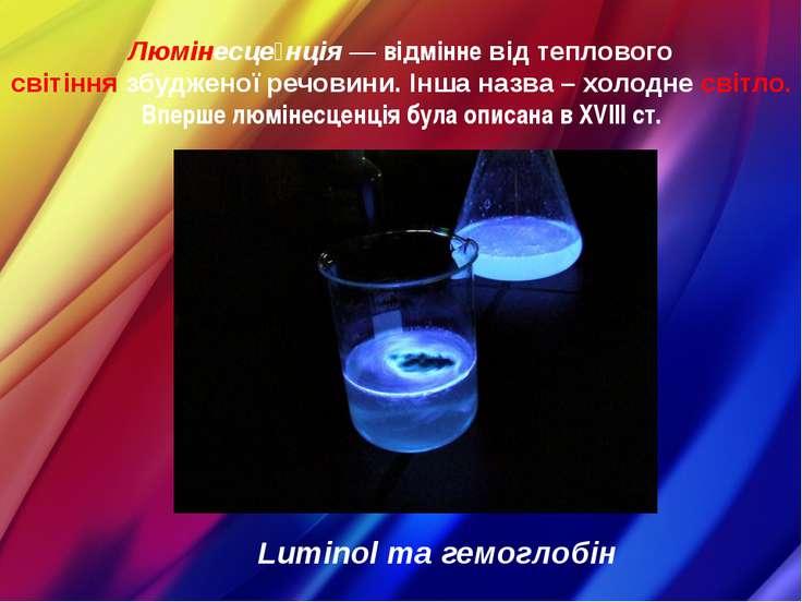 Люмінесце нція— відмінне від теплового світіннязбудженоїречовини. Інша наз...