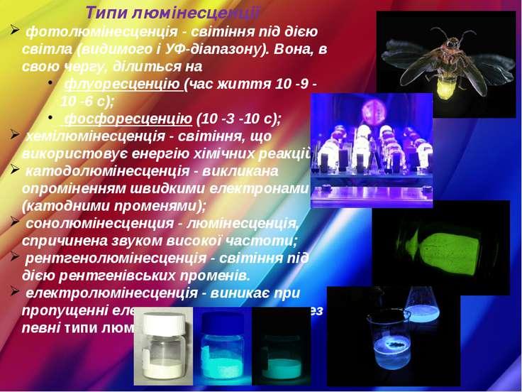 Типи люмінесценції фотолюмінесценція- світіння під дією світла (видимого і У...