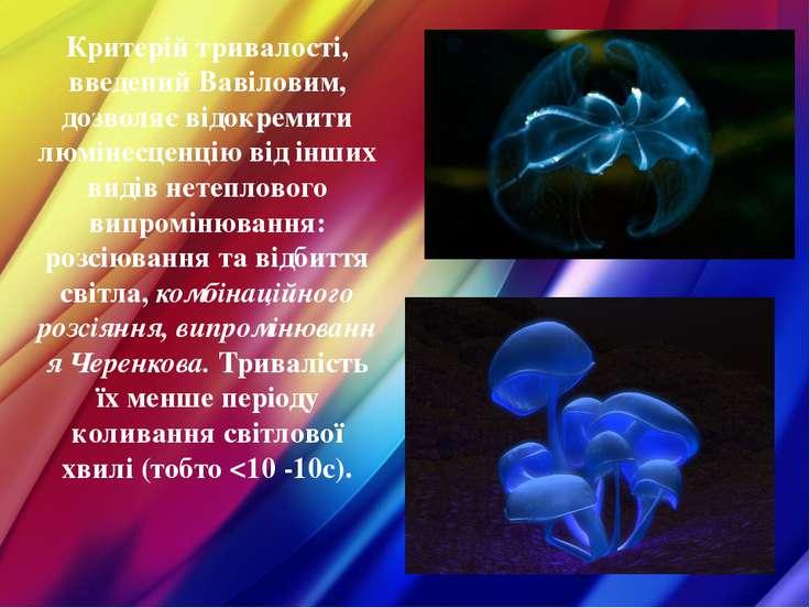 Критерій тривалості, введений Вавіловим, дозволяє відокремити люмінесценцію в...