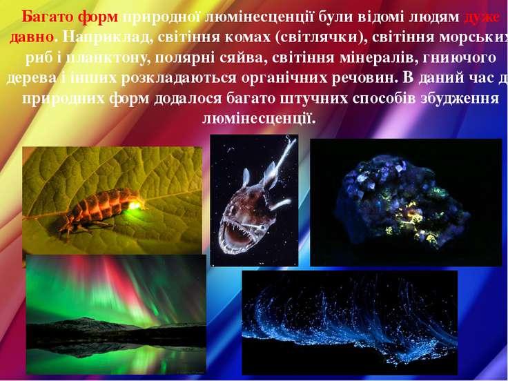 Багато форм природної люмінесценції були відомі людям дуже давно. Наприклад, ...