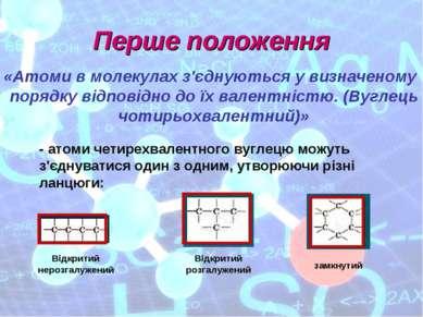 Перше положення «Атоми в молекулах з'єднуються у визначеному порядку відповід...