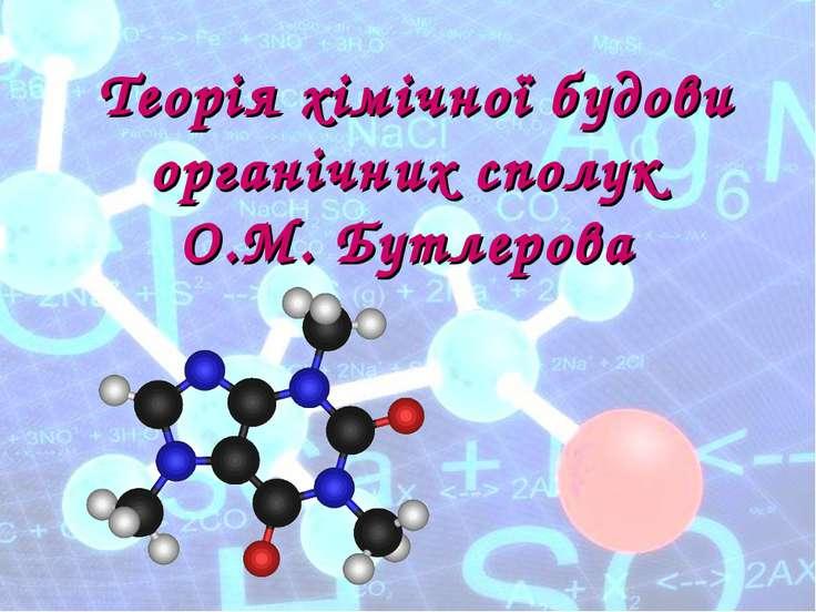 Теорія хімічної будови органічних сполук О.М. Бутлерова
