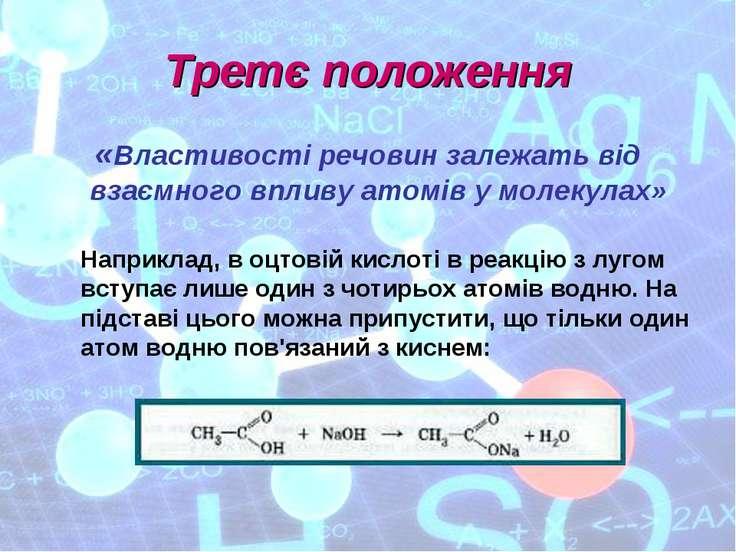 Третє положення «Властивості речовин залежать від взаємного впливу атомів у м...