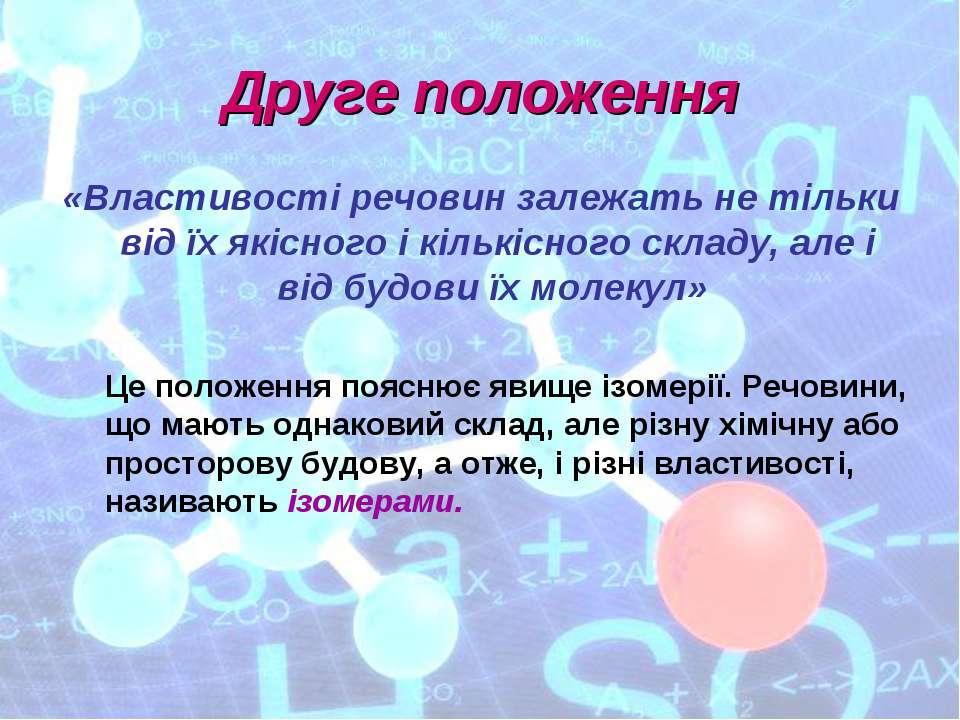 Друге положення «Властивості речовин залежать не тільки від їх якісного і кіл...