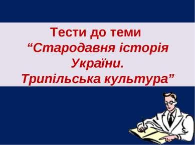 """Тести до теми """"Стародавня історія України. Трипільська культура"""""""