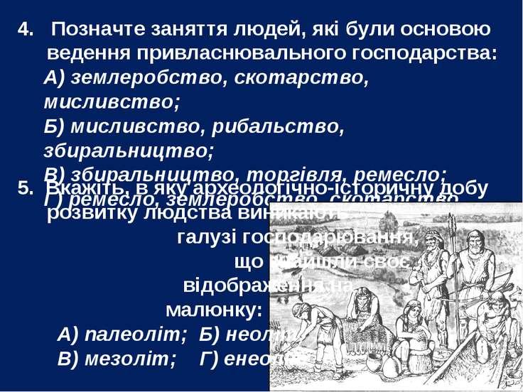 4. Позначте заняття людей, які були основою ведення привласнювального господа...