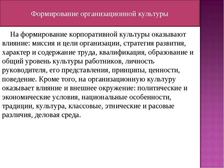Формирование организационной культуры На формирование корпоративной культуры ...