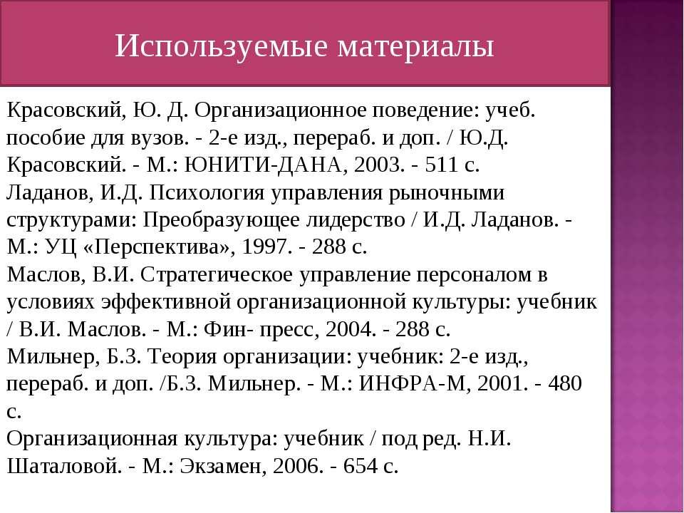 Используемые материалы Красовский, Ю. Д. Организационное поведение: учеб. пос...