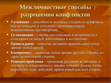 Межличностные способы разрешения конфликтов Уклонение – способность человека ...