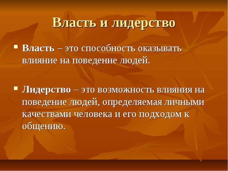 Власть и лидерство Власть – это способность оказывать влияние на поведение лю...