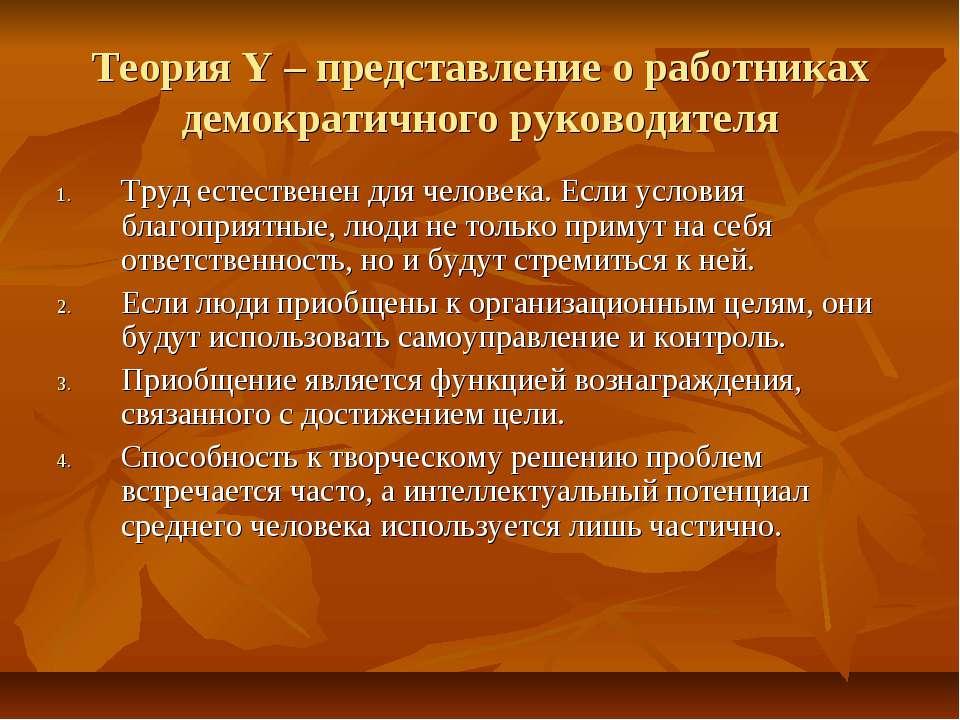 Теория Y – представление о работниках демократичного руководителя Труд естест...