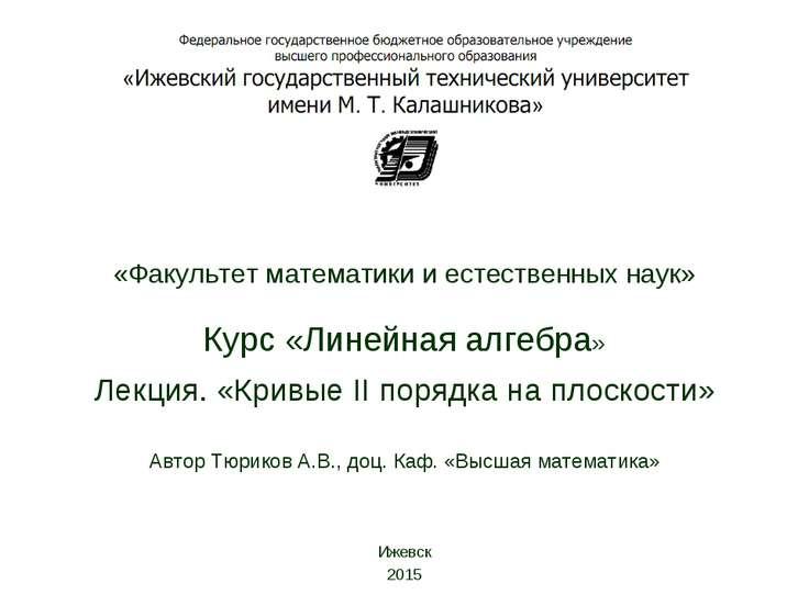 Лекция. «Кривые II порядка на плоскости» Ижевск 2015 «Факультет математики и ...