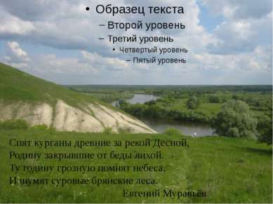Спят курганы древние за рекой Десной, Родину закрывшие от беды лихой. Ту годи...