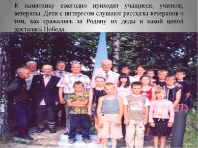 К памятнику ежегодно приходят учащиеся, учителя, ветераны. Дети с интересом с...