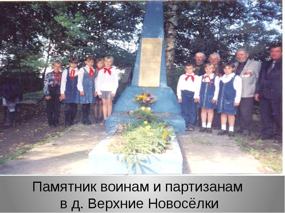 Памятник воинам и партизанам в д. Верхние Новосёлки