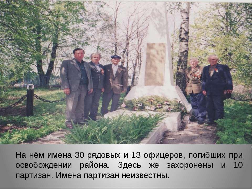 На нём имена 30 рядовых и 13 офицеров, погибших при освобождении района. Здес...