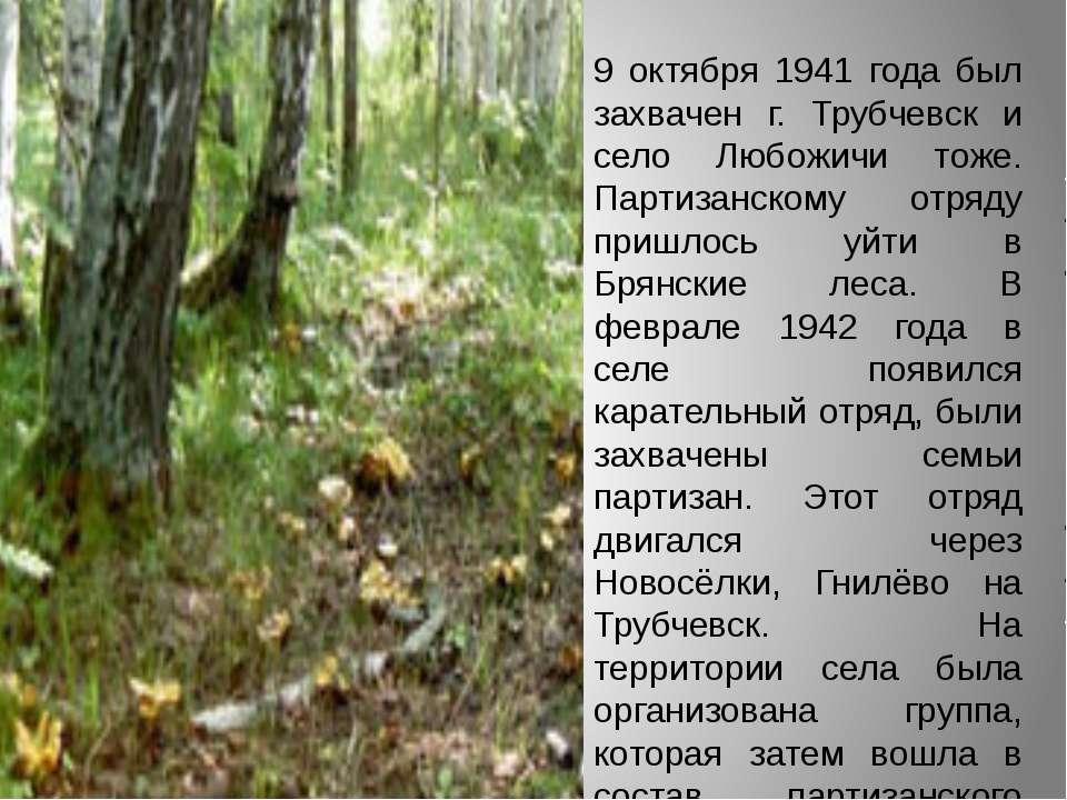 9 октября 1941 года был захвачен г. Трубчевск и село Любожичи тоже. Партизанс...