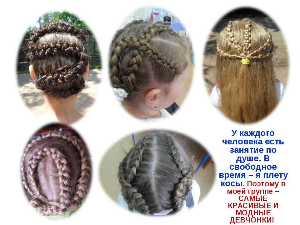 У каждого человека есть занятие по душе. В свободное время – я плету косы. По...