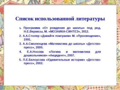 Список использованной литературы 1. Программа «От рождения до школы» под ред....