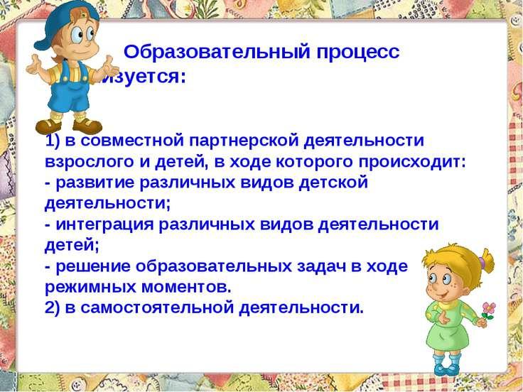 Образовательный процесс организуется: 1) в совместной партнерской деятельност...
