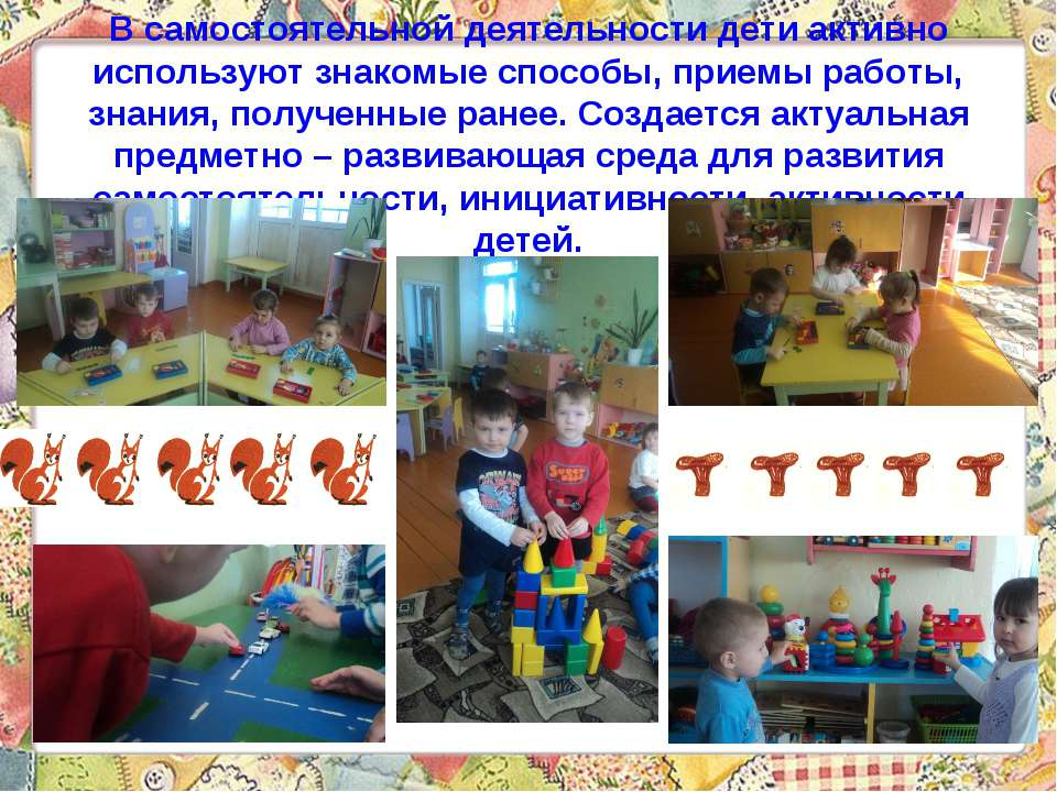 В самостоятельной деятельности дети активно используют знакомые способы, прие...