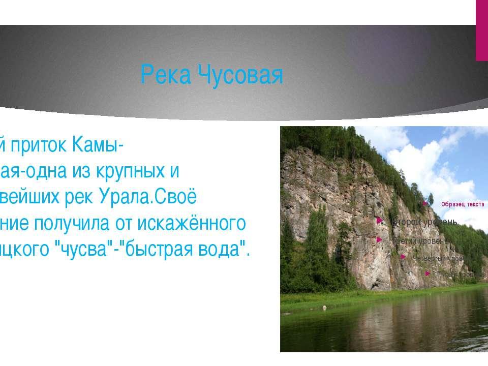 Река Чусовая Левый приток Камы- Чусовая-одна из крупных и красивейших рек Ура...