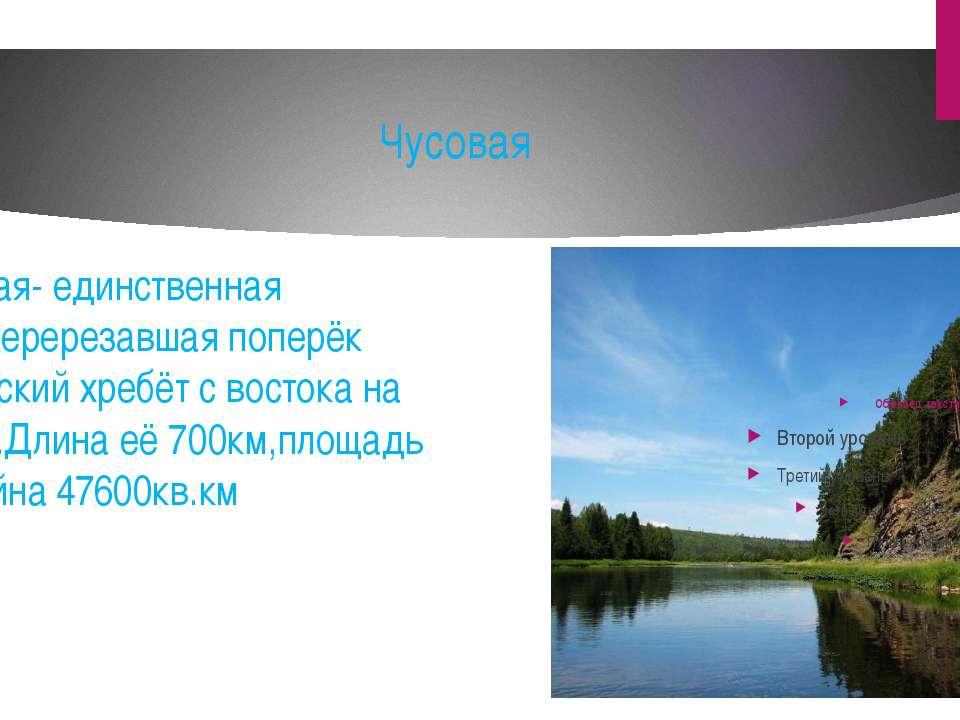 Чусовая Чусовая- единственная река,перерезавшая поперёк Уральский хребёт с во...