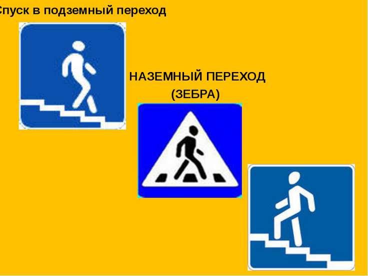 Спуск в подземный переход НАЗЕМНЫЙ ПЕРЕХОД (ЗЕБРА)