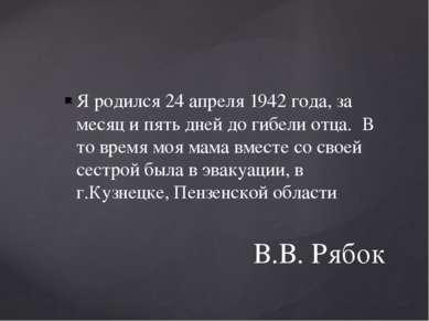 Я родился 24 апреля 1942 года, за месяц и пять дней до гибели отца. В то врем...