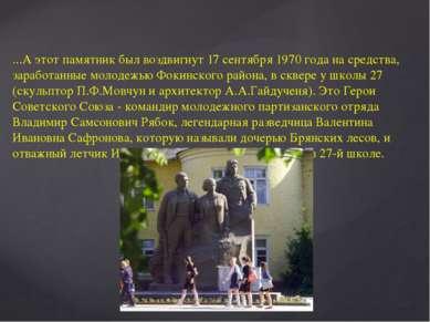 ...А этот памятник был воздвигнут 17 сентября 1970 года на средства, заработа...